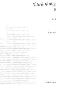 임노월 단편집