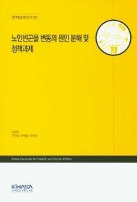 노인빈곤율 변동의 원인 분해 및 정책과제