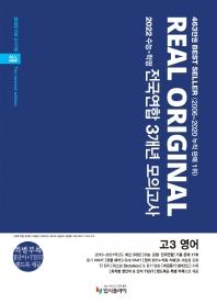 리얼 오리지널 고등 영어 고3 전국연합 3개년 모의고사(2021)(2022 수능대비)