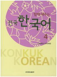 함께 배우는 건국 한국어. 4