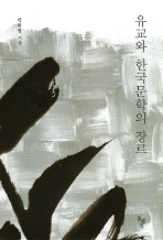 유교와 한국문학의 장르