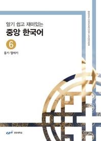 알기 쉽고 재미있는 중앙 한국어. 6: 듣기 말하기