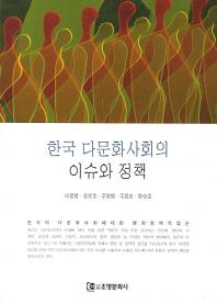 한국 다문화사회의 이슈와 정책