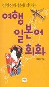 김영진과함께떠나는 여행일본어회화