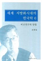 세계 지방화시대의 한국학. 6