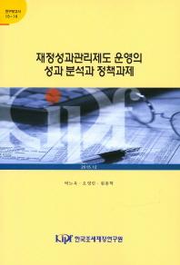 재정성과관리제도 운영의 성과 분석과 정책과제