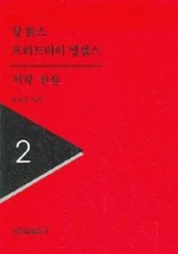 칼맑스 프리드리히엥겔스 저작선집. 2
