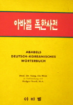 아바벨 독한 사전