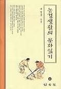 농경생활의 문화읽기