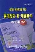 통계학 비전공자를 위한 통계강의 및 자료분석(윈도우즈용SAS)