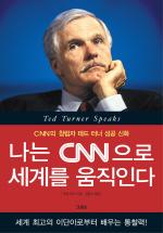 나는 CNN으로 세계를 움직인다
