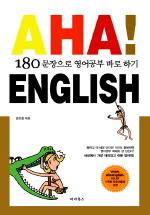 AHA ENGLISH(180문장으로 영어공부 바로하기)