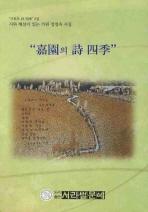 해설이 있는 가원의 시 사계. 2