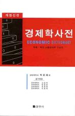 경제학 사전