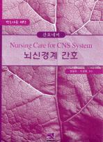 간호네비 뇌신경계 간호(간호사를 위한)
