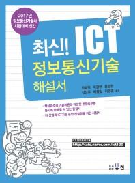 최신! ICT 정보통신기술 해설서(2017)