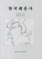한국해운사
