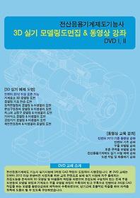 전산응용기계제도기능사 3D 실기 모델링도면집 동영상 강좌