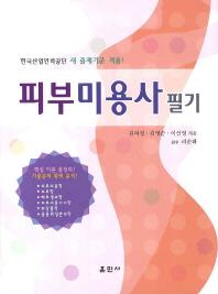 피부미용사 필기(2013)