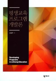 평생교육 프로그램 개발론