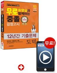 무료동영상과 함께하는 도덕 중졸검정고시 12년간 기출문제(2016)