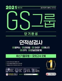 All-New GS그룹 단기완성 인적성검사 최신기출유형+모의고사 2회(2021)