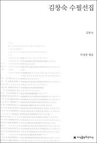 김창숙 수필선집