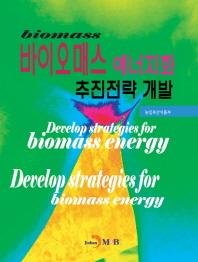 바이오매스 에너지화 추진전략 개발