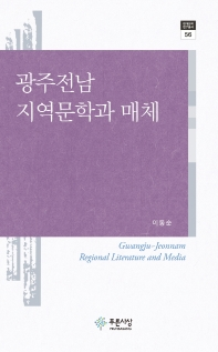 광주전남 지역문학과 매체