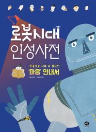 로봇 시대 인성사전