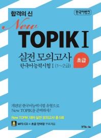 합격의 신 New TOPIK 1 실전 모의고사 한국어 능력시험 1 초급(1-2급)