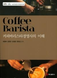 커피바리스타경영사의 이해