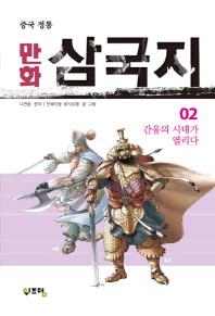 중국 정통 만화 삼국지. 2