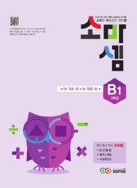 소마셈 B1(2학년)