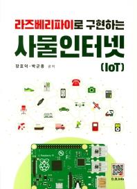 라즈베리파이로 구현하는 사물인터넷(IoT)
