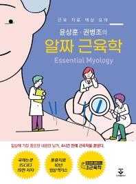 윤상훈 권병조의 알짜 근육학