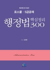 로스쿨 행정법핵심정리300(2019)
