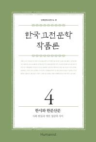 한국 고전 문학 작품론. 4: 한시와 한문산문