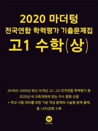 고등 수학(상) 고1 전국연합 학력평가 기출문제집(2020)