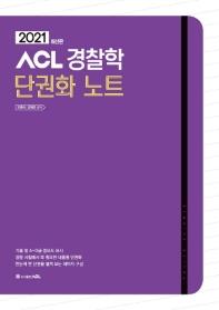ACL 경찰학 단권화 노트(2021)
