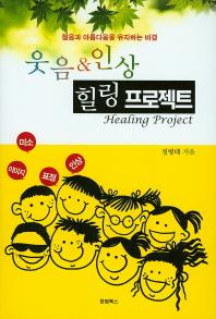 웃음&인상 힐링 프로젝트