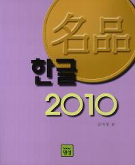 명품 한글 2010