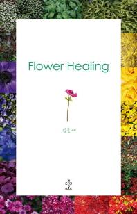 Flower Healing(플라워 힐링)