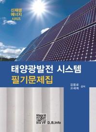 태양광발전 시스템 필기문제집