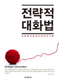 전략적 대화법