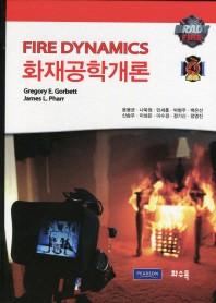 화재공학개론