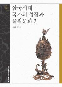 삼국시대 국가의 성장과 물질문화. 2