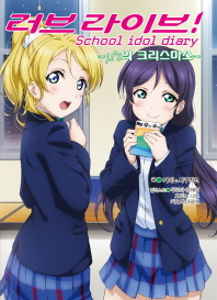 러브라이브! School Idol Diary: μ's의 크리스마스
