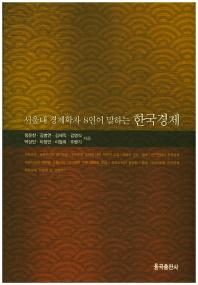 서울대 경제학자 8인이 말하는 한국경제