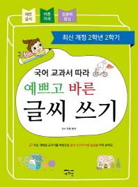 국어 교과서 따라 예쁘고 바른 글씨 쓰기(2학년 2학기)